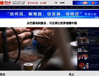 society.workercn.cn screenshot