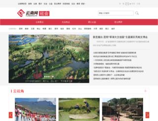 society.yunnan.cn screenshot