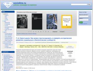 socioline.ru screenshot