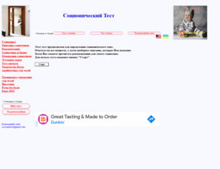 socionictest.net screenshot