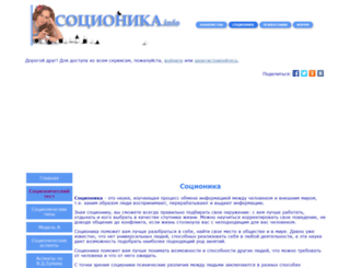 socionika.info screenshot