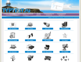 soctype.ru screenshot