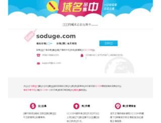 soduge.com screenshot