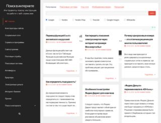 soedin.ru screenshot