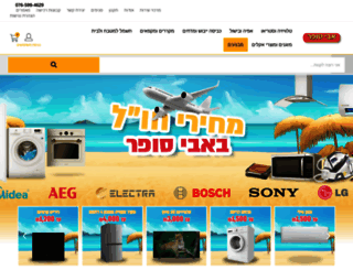 soferavi.co.il screenshot