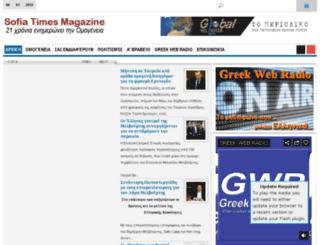sofiatimes.com screenshot