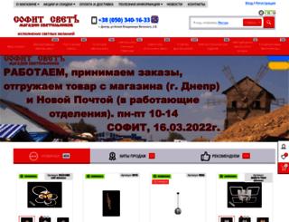 sofitsvet.com.ua screenshot