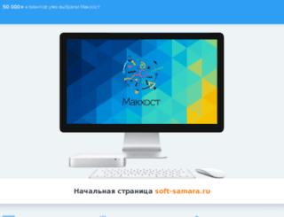 soft-samara.ru screenshot