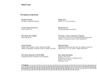 soft.li.ru screenshot