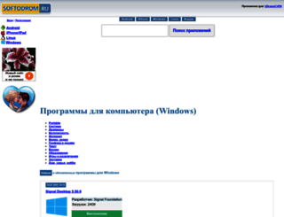 soft.softodrom.ru screenshot