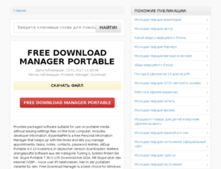 soft17.skachat-file-free.ru screenshot