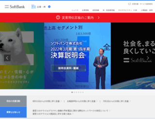 softbankbb.co.jp screenshot