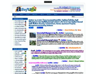 softbizplus.com screenshot