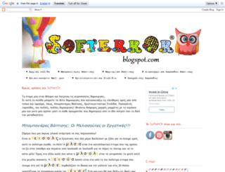 softerror.blogspot.com screenshot