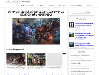 softfields.com screenshot