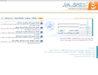 softreg.ir screenshot