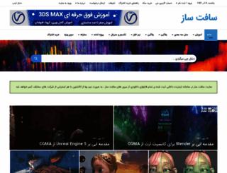 softsaaz.ir screenshot