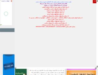 softsat.rzb.ir screenshot