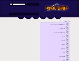 softwarenew.loxblog.ir screenshot