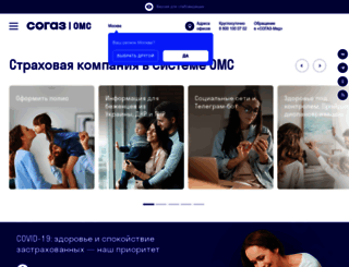 sogaz-med.ru screenshot