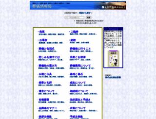 sogi-joho.com screenshot