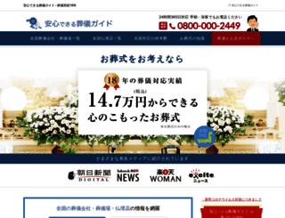 sogi.ne.jp screenshot