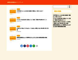 sogyo-hojo.jp screenshot