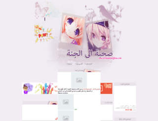 sohbaalaalgana.forumegypt.net screenshot