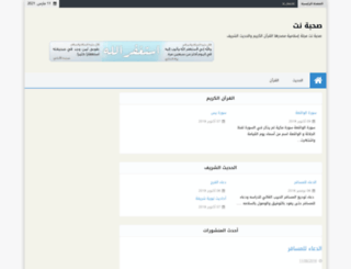 sohbanet.com screenshot