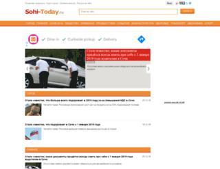 sohi-today.ru screenshot