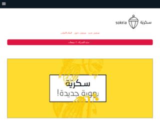 sokria.com screenshot