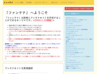 sokuho.fantena.net screenshot
