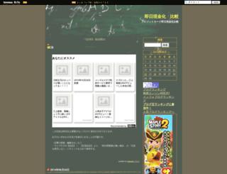 sokujitsugenkinkah.seesaa.net screenshot