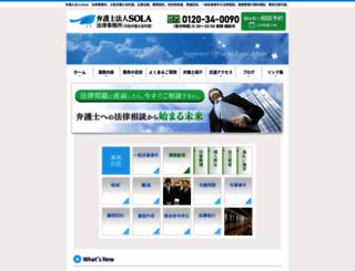 sola-lawyers.jp screenshot