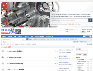 solidworks.org.tw screenshot