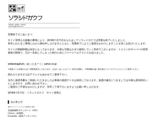 sollasido.com screenshot