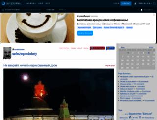 solnzepodobny.livejournal.com screenshot