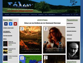solon.org.gr screenshot