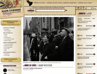 solonin.org screenshot