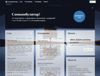 somn.ru screenshot
