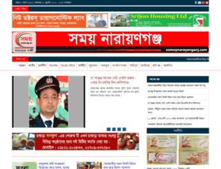 somoynarayanganj.com screenshot
