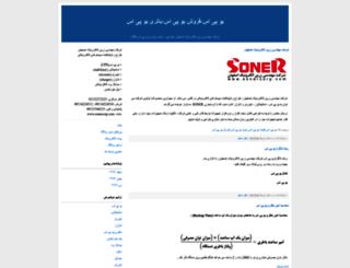 sonercorp.blogfa.com screenshot
