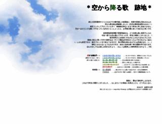 song-of-sky.main.jp screenshot