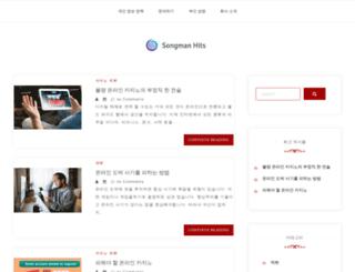 songmanhits.com screenshot