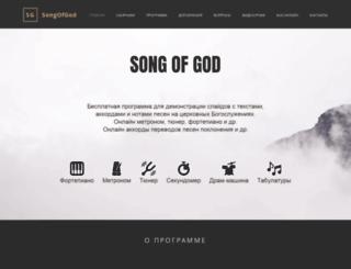 songofgod.ru screenshot