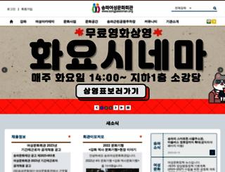songpawoman.org screenshot