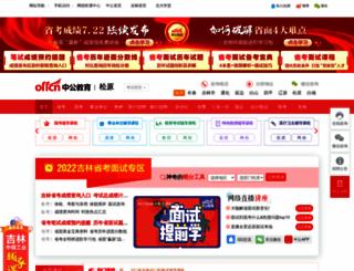 songyuan.offcn.com screenshot