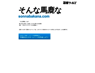 sonnabakana.com screenshot
