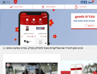 sonol.co.il screenshot