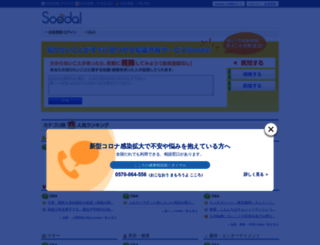 sooda.jp screenshot